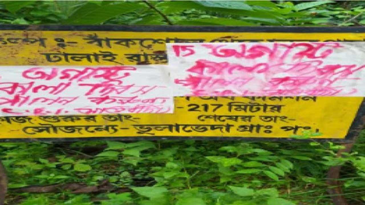 স্বাধীনতা দিবসে জঙ্গলমহলে মাওবাদী পোস্টার, ঝাড়খণ্ড থেকে আসছে স্কোয়াড, দাবি গোয়েন্দাদের