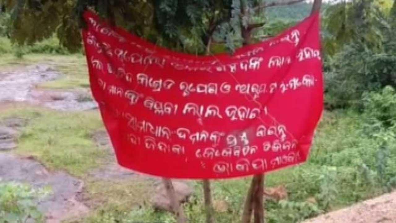 ওড়িশার কন্ধমাল জেলায় টানা ৭দিন বনধ ডাকল মাওবাদীরা